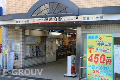山陽須磨寺駅の画像1