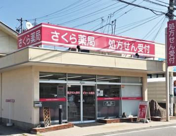 さくら薬局 町屋店の画像1