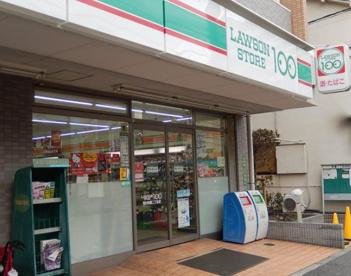 ローソンストア100 LS荒川町屋二丁目店の画像1