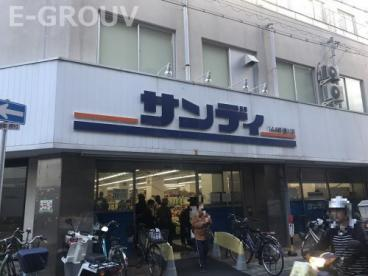 サンディ湊川店の画像1