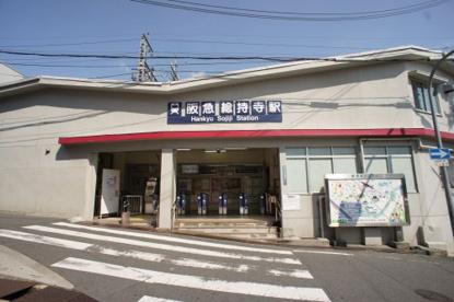 阪急京都線 総持寺駅の画像1
