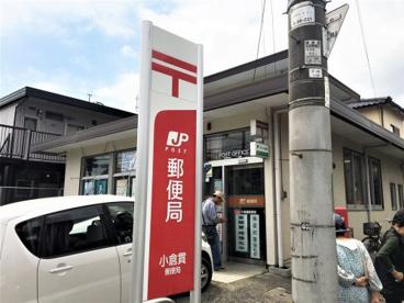 小倉貫郵便局の画像1
