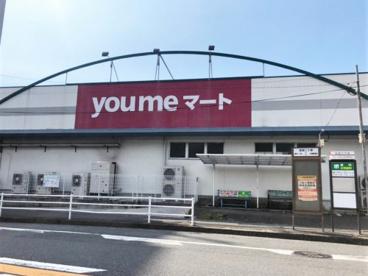you meマート(ゆめマート)東折尾の画像1