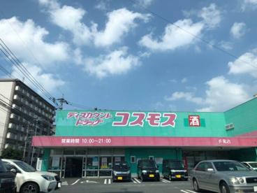 ディスカウントドラッグ コスモス 折尾店の画像1