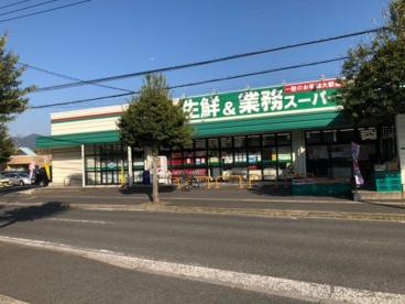 業務スーパー 小倉南方店の画像1