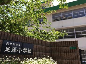 北九州市立足原小学校の画像1