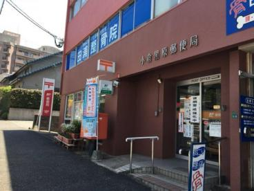 小倉黒原郵便局の画像1