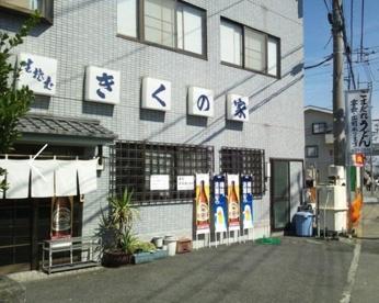 きくの家の画像1