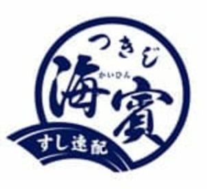 つきじ海賓久喜店の画像1