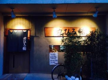 丸ひろ鮨の画像1