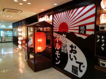 ホルモンおいで屋久喜ホルモン店の画像1