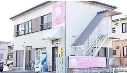 コスモファーマ薬局吉羽店の画像1