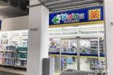どらっぐぱぱす 京成町屋駅前店