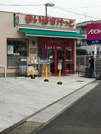 まいばすけっと 中丸子東店の画像1