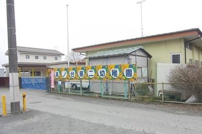 高ノ台第二幼稚園の画像1