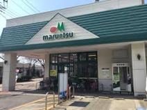 maruetsu(マルエツ) 千葉幸町店