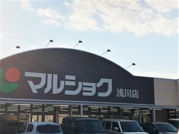 マルショク浅川店の画像1
