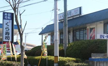 無添 くら寿司 大蔵谷店の画像1