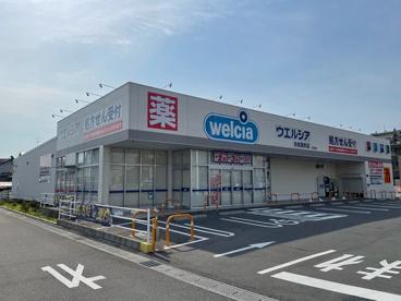 ウエルシア鈴鹿算所店の画像1