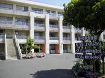 船橋市立夏見台小学校