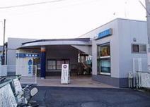 小田急線『足柄』駅