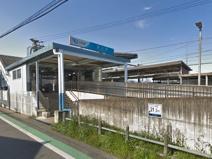 小田急線『富水』駅