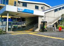 小田急線『開成』駅