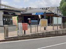 小田急線『鶴巻温泉』駅