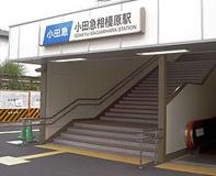 小田急線『小田急相模原』駅
