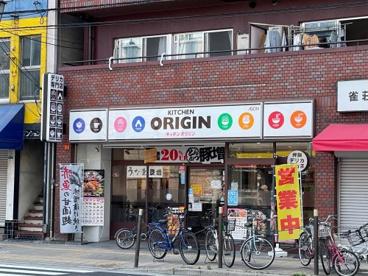 オリジン弁当なにわ恵美須西の画像1
