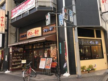 やよい軒 難波元町の画像1