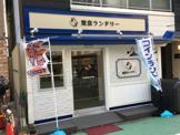 東京ランドリー