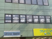 坂本診療所