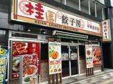 桂園扇大橋店