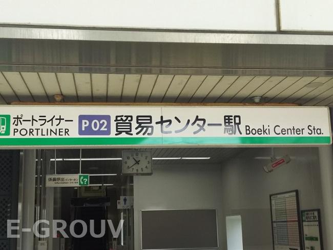 ポートライナー 貿易センター駅の画像