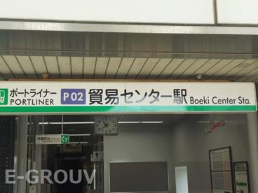 ポートライナー 貿易センター駅の画像1