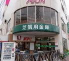 芝信用金庫御岳山支店