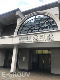 阪神元町駅の画像1