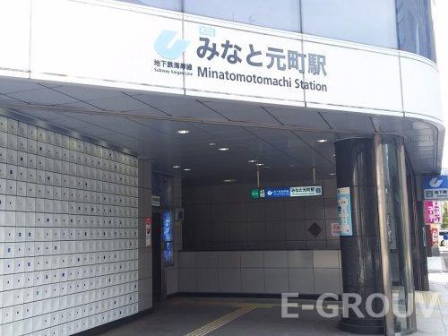 神戸市営地下鉄みなと元町駅の画像