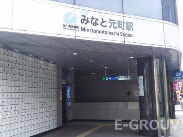 神戸市営地下鉄みなと元町駅の画像1