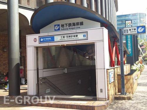 神戸市営地下鉄三宮・花時計前駅の画像