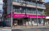 イオンエクスプレス大阪殿辻店