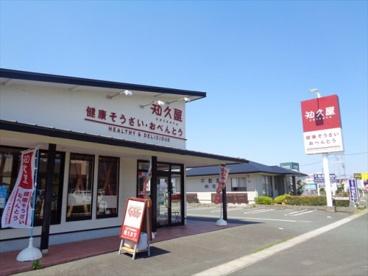 知久屋雄踏店の画像1