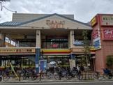 カナート 南住吉(まるとく市場)店