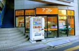 アコレ 西新井1丁目店