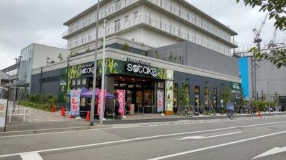 Foods Market satake 摩耶駅前店の画像1