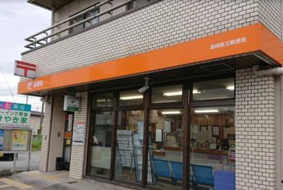 高崎飯玉郵便局の画像1