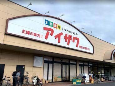 スーパー・アイザワ 高崎飯塚店の画像1
