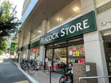 ピーコックストア恵比寿南店の画像1