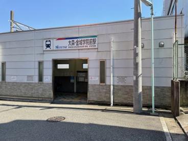 大森・金城学園前駅の画像1